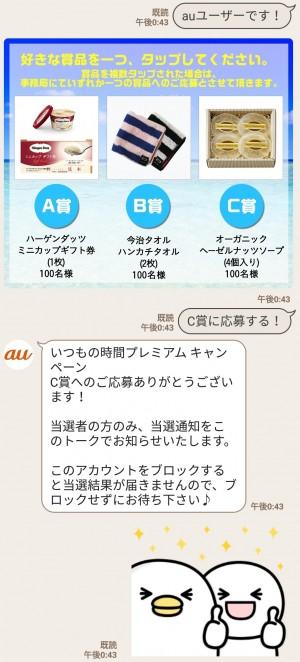 【限定無料スタンプ】東村アキコ×三太郎コラボスタンプ! スタンプを実際にゲットして、トークで遊んでみた。 (4)