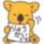 【LINE無料スタンプ予報】みんな大好きなコアラのスタンプ☆