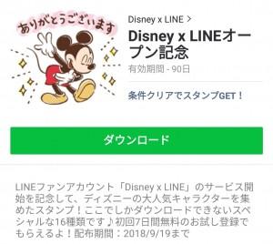 【限定無料スタンプ】Disney x LINEオープン記念 スタンプを実際にゲットして、トークで遊んでみた。 (5)