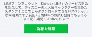 【限定無料スタンプ】Disney x LINEオープン記念 スタンプを実際にゲットして、トークで遊んでみた。 (1)