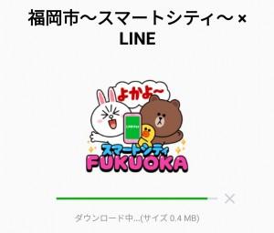 【隠し無料スタンプ】福岡市〜スマートシティ〜 × LINE スタンプを実際にゲットして、トークで遊んでみた。 (2)