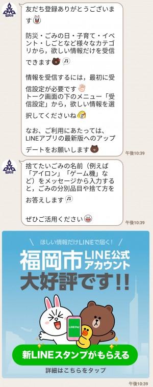 【隠し無料スタンプ】福岡市〜スマートシティ〜 × LINE スタンプを実際にゲットして、トークで遊んでみた。 (3)