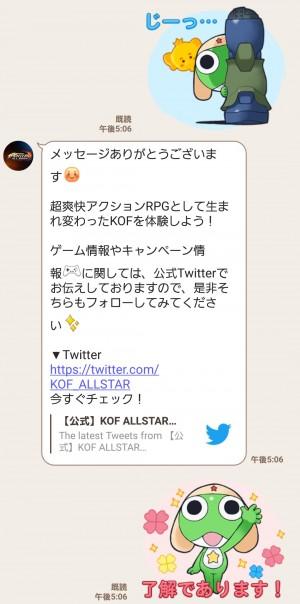【隠し無料スタンプ】KOF ALLSTAR Vol.2 スタンプを実際にゲットして、トークで遊んでみた。 (9)