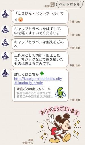 【隠し無料スタンプ】福岡市〜スマートシティ〜 × LINE スタンプを実際にゲットして、トークで遊んでみた。 (4)