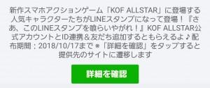 【隠し無料スタンプ】KOF ALLSTAR Vol.2 スタンプを実際にゲットして、トークで遊んでみた。 (1)