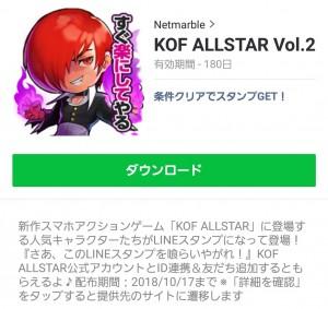 【隠し無料スタンプ】KOF ALLSTAR Vol.2 スタンプを実際にゲットして、トークで遊んでみた。 (6)