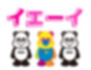 【LINE無料スタンプ予報】人気アーティストの無料スタンプです♪ (4)