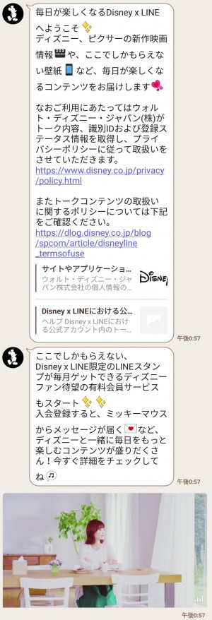 【限定無料スタンプ】Disney x LINEオープン記念 スタンプを実際にゲットして、トークで遊んでみた。 (7)