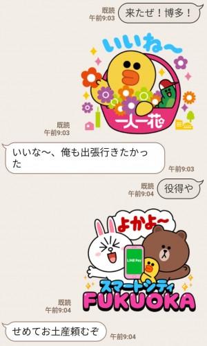【隠し無料スタンプ】福岡市〜スマートシティ〜 × LINE スタンプを実際にゲットして、トークで遊んでみた。 (6)