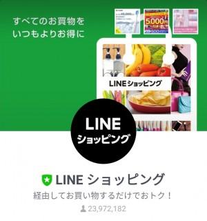 【限定無料スタンプ】ナガノ × LINEショッピング スタンプを実際にゲットして、トークで遊んでみた。 (1)