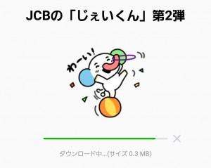 【隠し無料スタンプ】JCBの「じぇいくん」第2弾 スタンプを実際にゲットして、トークで遊んでみた。 (2)