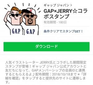 【隠し無料スタンプ】GAP×JERRY☆コラボスタンプを実際にゲットして、トークで遊んでみた。 (4)