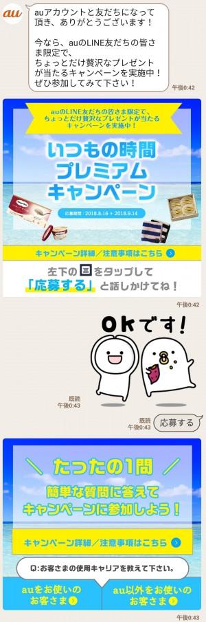 【限定無料スタンプ】東村アキコ×三太郎コラボスタンプ! スタンプを実際にゲットして、トークで遊んでみた。 (3)