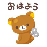 【LINE無料スタンプ速報:隠し】リラックマ×タンタン 限定スタンプ(2018年08月22日まで)