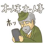 【LINE無料スタンプ速報】オー人事したくなるスタンプ 第2弾 スタンプ(2018年09月03日まで)