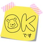 【LINE無料スタンプ速報:隠し】【8月限定】くまのプーさん(ふせん風) スタンプ