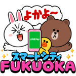 【LINE無料スタンプ速報:隠し】福岡市〜スマートシティ〜 × LINE スタンプ(2018年11月20日まで)