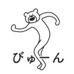 【LINE無料スタンプ速報】けたたましく動くクマ スタンプ(2018年09月26日まで)