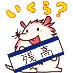 【LINE無料スタンプ速報:隠し】みずっちの教えて!スタンプセット14 スタンプ(2019年02月12日まで)