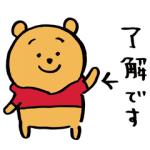 【LINE無料スタンプ速報:隠し】【9月先行】くまのプーさんスタンプbyナガノ スタンプ