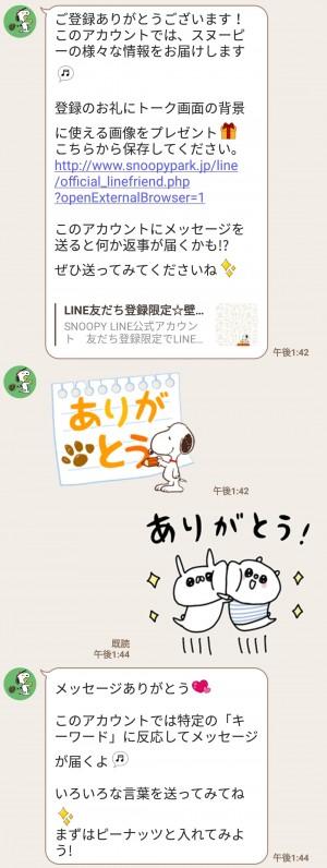 【隠し無料スタンプ】LINE POP2 & Snoopy スタンプを実際にゲットして、トークで遊んでみた。 (11)