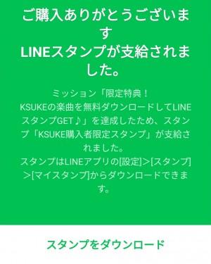 【隠し無料スタンプ】ULTRA JAPAN 無料DL限定特典 スタンプを実際にゲットして、トークで遊んでみた。 (4)