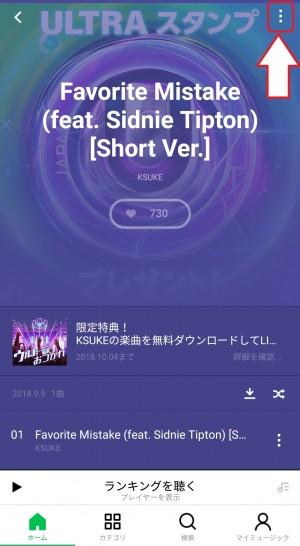 【隠し無料スタンプ】ULTRA JAPAN 無料DL限定特典 スタンプを実際にゲットして、トークで遊んでみた。 (2)