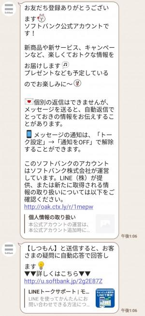 【限定無料スタンプ】目ヂカラ☆にゃんこ×お父さん スタンプを実際にゲットして、トークで遊んでみた。 (3)