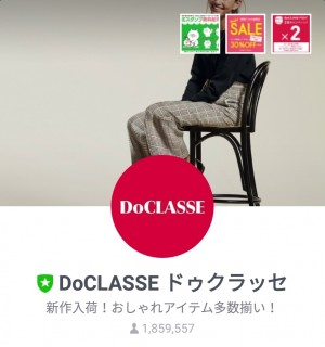 【隠し無料スタンプ】ガーリーくまさん×DoCLASSE スタンプを実際にゲットして、トークで遊んでみた。 (1)