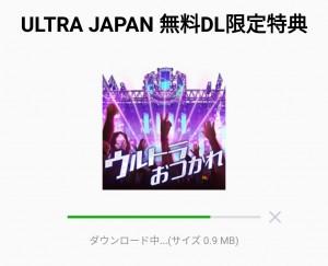 【隠し無料スタンプ】ULTRA JAPAN 無料DL限定特典 スタンプを実際にゲットして、トークで遊んでみた。 (6)