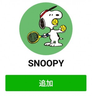 【隠し無料スタンプ】LINE POP2 & Snoopy スタンプを実際にゲットして、トークで遊んでみた。 (6)
