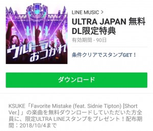 【隠し無料スタンプ】ULTRA JAPAN 無料DL限定特典 スタンプを実際にゲットして、トークで遊んでみた。 (5)