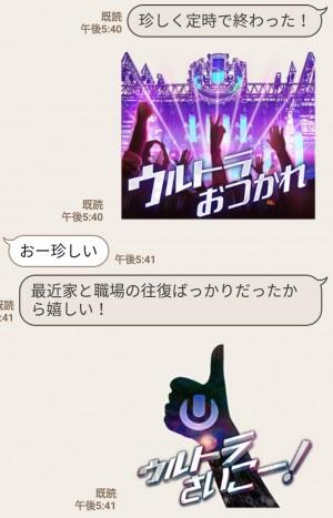 【隠し無料スタンプ】ULTRA JAPAN 無料DL限定特典 スタンプを実際にゲットして、トークで遊んでみた。 (7)