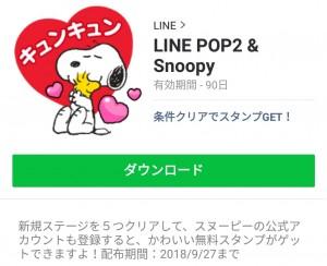 【隠し無料スタンプ】LINE POP2 & Snoopy スタンプを実際にゲットして、トークで遊んでみた。 (9)