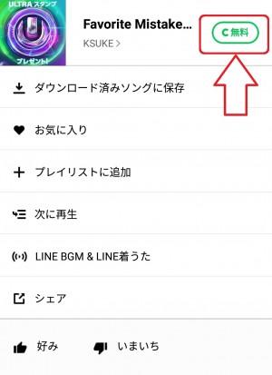 【隠し無料スタンプ】ULTRA JAPAN 無料DL限定特典 スタンプを実際にゲットして、トークで遊んでみた。 (3)