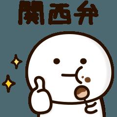 【人気スタンプ特集】可もなく不可もないスタンプです。関西弁 スタンプ、まとめ