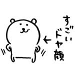 【LINE無料スタンプ速報】自分ツッコミくま (いろいろ) スタンプ(2018年10月24日まで)