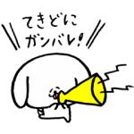 【LINE無料スタンプ速報】ぺろちのがんばるスタンプ(2018年10月03日まで)