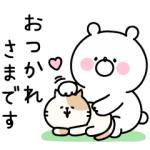 【LINE無料スタンプ速報:隠し】ガーリーくまさん×DoCLASSE スタンプ(2018年10月01日まで)