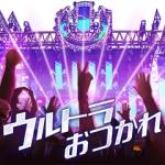 【LINE無料スタンプ速報:隠し】ULTRA JAPAN 無料DL限定特典 スタンプ(2018年10月04日まで)
