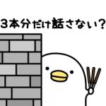 【LINE無料スタンプ速報:隠し】うるせぇトリ×ポッキー スタンプ(2018年12月02日まで)