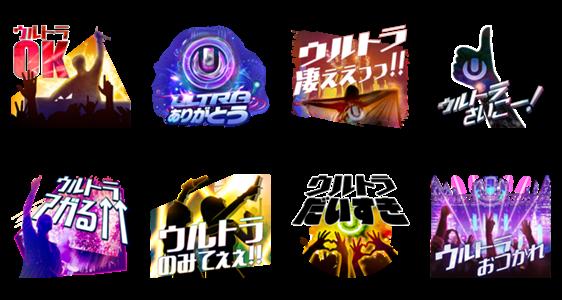 【隠し無料スタンプ】ULTRA JAPAN 無料DL限定特典 スタンプを実際にゲットして、トークで遊んでみた。