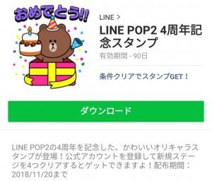 【隠し無料スタンプ】LINE POP2 4周年記念スタンプを実際にゲットして、トークで遊んでみた。 (8)