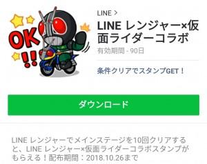【隠し無料スタンプ】LINE レンジャー×仮面ライダーコラボ スタンプを実際にゲットして、トークで遊んでみた。 (6)