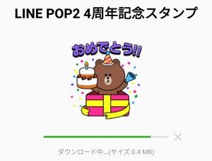 【隠し無料スタンプ】LINE POP2 4周年記念スタンプを実際にゲットして、トークで遊んでみた。 (9)