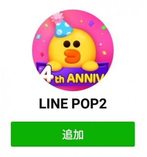 【隠し無料スタンプ】LINE POP2 4周年記念スタンプを実際にゲットして、トークで遊んでみた。 (4)
