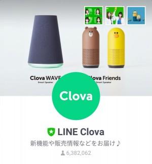 【隠し無料スタンプ】LINE Clova実験室×乃木坂46 スタンプを実際にゲットして、トークで遊んでみた。 (1)