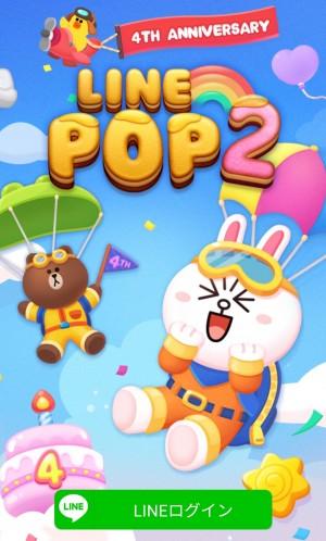 【隠し無料スタンプ】LINE POP2 4周年記念スタンプを実際にゲットして、トークで遊んでみた。 (2)