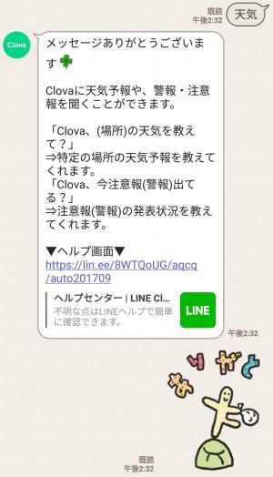 【隠し無料スタンプ】LINE Clova実験室×乃木坂46 スタンプを実際にゲットして、トークで遊んでみた。 (4)