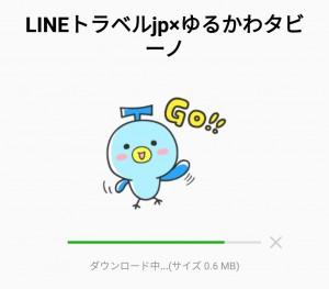 【限定無料スタンプ】LINEトラベルjp×ゆるかわタビーノ スタンプを実際にゲットして、トークで遊んでみた。 (2)